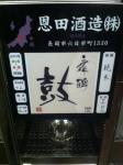 140908ぽんしゅ館新潟駅_利き酒 (4)舞鶴鼓