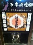 140908ぽんしゅ館新潟駅_利き酒 (5)越乃寒梅
