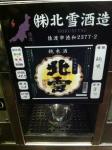 140908ぽんしゅ館新潟駅_利き酒 (6)北雪