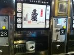 140908ぽんしゅ館新潟駅_利き酒 (1)真稜c