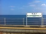 140909信越本線 _青海川駅(12)