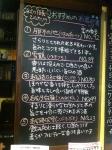 140908ぽんしゅ館新潟駅 (11)