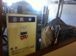 140909よしかわ杜氏の郷 (24)②蒸米
