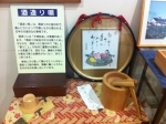 140909よしかわ杜氏の郷 (12)酒造り唄c