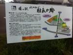 140909よしかわ杜氏の郷 (5) 案内板c