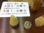 160408七福醸造 (白醤油の原料)