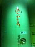 160408七福醸造 (発酵タンク)