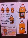 160408七福醸造 (白だっしー2号)