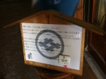 140910今代司酒造 (待合所)
