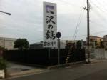 160524 (141)宮水_沢の鶴