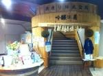 160524 (198)浜福鶴_吟醸工房入口