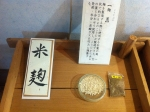 160524 (236c)浜福鶴_麹蓋