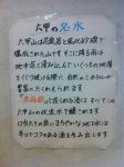 160524 (205c)浜福鶴_六甲の名水