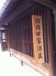 160524 (36)旧岡田家酒蔵_看板