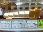 160528 (103)神戸酒心館_酒米サンプル