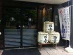 160528 (82)神戸酒心館_売店入口