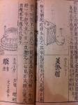 160408 (31c)九重味淋_古文書