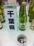 160618 (29)公開きき酒会_東薫(千葉)