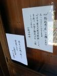 150726 (23)竹鶴酒造_貼紙