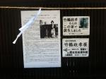150726 (27)竹鶴酒造_竹鶴政孝氏の生家