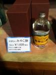 150422田中酒造 _かぼちゃ焼酎