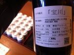 150422田中酒造 _試飲 (4)大吟醸_寶川
