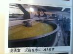 160628 (71)タカノフーズ水戸工場_浸漬室