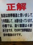 150422田中酒造 (17)