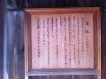 150418 (88)中村亀吉酒造店_説明書き