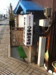 150418 (87)須郷食堂_入口
