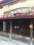 150418 (109)鳴海醸造店_菊乃井の看板