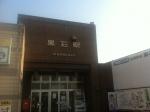 150418 (152)黒石駅