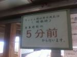 150418 (154)黒石駅案内板