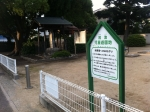 160710 (77)伊丹・清酒発祥の地碑_公園入口