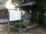 160710 (107)伊丹・清酒発祥の地碑_全景