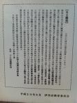 160710 (82)伊丹・清酒発祥の地碑_本文翻刻