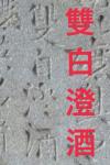 160710鴻池稲荷祠碑_雙白澄酒
