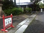 160708 (270)松尾大社_お酒の資料館