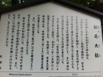 160708 (273)松尾大社_案内板2