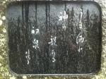 160708 (302)松尾大社_亀の井・石碑(拡大)