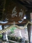 160708 (298)松尾大社_神泉
