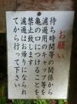 160708 (284)松尾大社_亀の井・取水の注意書き