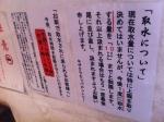 160708 (142)黄桜記念館_伏見の名水・伏水(取水の注意)