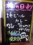 160708 (139)黄桜酒場_地ビールカレー黒板メニュー