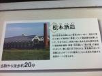 160708 (7)松本酒造案内図(中書島駅)