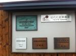 160708 (147)松本酒造_近代化産業遺産ほか