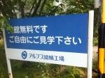 160721 (29)アルプス搗精工場_看板(見学自由)