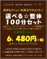 ④選べる整体100