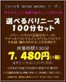 ⑫選べるアロマ100