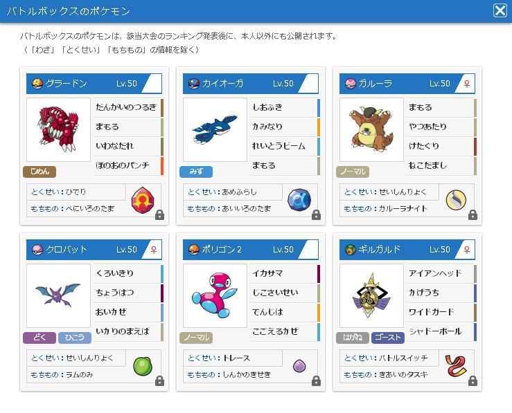 ポケモンジャパンチャンピオンシップス2016予選